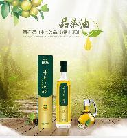 佛家山茶油500ML玻璃瓶带包装盒包物流
