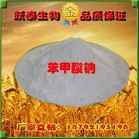 食品级苯甲酸钾价格