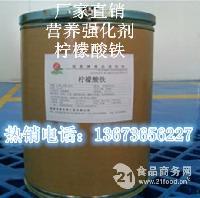 厂家直销 瑞普现货 食品级营养增补剂 柠檬酸铁
