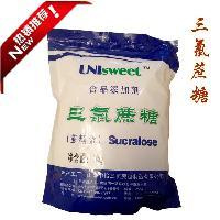 厂家直销 高倍甜味剂 优质现货 中怡捷康维多 三氯蔗糖