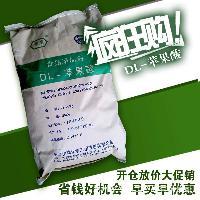 厂家直销 常茂生物 食品级DL-苹果酸