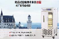 综合稳定性试验箱lhh-150gsd