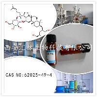 人参皂苷F2   CAS:62025-49-4   98%HPLC