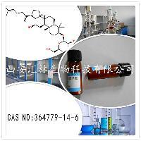人参皂苷Rk2  CAS:364779-14-6
