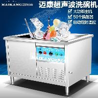 烤盘不锈钢盘羊肉串餐具超声波清洗机洗碗机