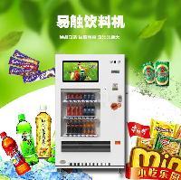 易触科技自动售货机PC21DPC23.6
