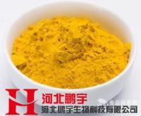 姜黄色素供应