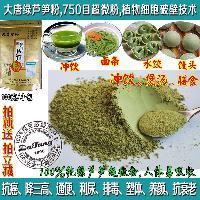 大唐芦笋干绿芦笋粉 750目超细微粉 植物细胞破壁技术 人体易吸收