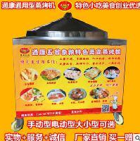 通康手动锅蒸馍设备特色美食小吃烤饼炉锅巴
