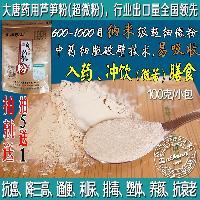 大唐药用白芦笋粉 600目纳米级超细微粉