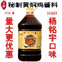 黄焖鸡酱料专业厂家生产