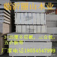 山东胶合板价格最新胶合板厂家批发价格