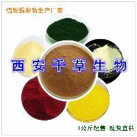 艾叶提取物 纯天然浓缩粉