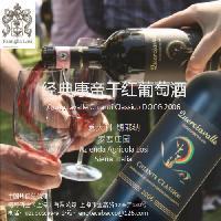 橡树谷经典康帝干红葡萄酒