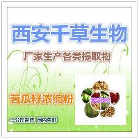 苦瓜籽提取物 纯天然浓缩粉