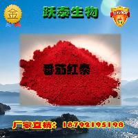 厂家直销高含量食品级番茄红素包物流