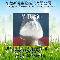 苯甲酸钾食品级质量保证  厂家直销