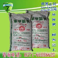 供应食品级 防腐剂 苯甲酸钠 99% 正品销售