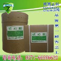 专业供应 食品级 99% 琥珀酸 丁二酸 质量保