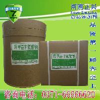 专业供应 食品级 碱性防腐剂 羟甲基甘氨酸