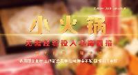 小火锅加盟-小火锅培训-学习小火锅汤料配方