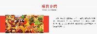 【热门】麻辣香锅开店技巧-投资多少_短期培训班火爆招生中