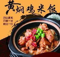 黄焖鸡米饭技术教学-小吃教学班