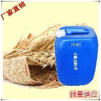 小麦胚芽油80%不饱和脂肪酸,富含二十八烷