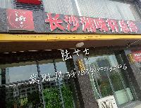 广东哪里有烤肉饭技术学习
