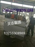 全新猪油炼油锅机械设备回收销售企业