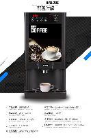 厂家直销东具DG203全自动冷热咖啡机速溶咖啡机奶茶现调饮料机