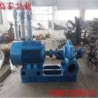 双吸泵生产厂家  12SH-28双吸泵配件批发