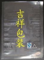 厂家直销粽子真空包装袋