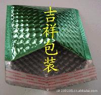 厂家直销绿色镀铝膜汽泡信封袋