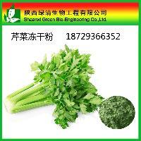 芹菜冻干粉   纯绿色无添加