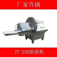 砍排机厂家大型商用高效JY-25K