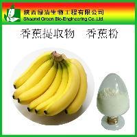 香蕉冻干粉 百分百纯天然