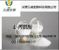 L-丙氨酸食品级