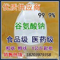 谷氨酸钠食品级