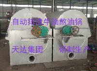天达-90鸡鸭油真空炼油锅