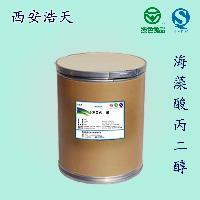 陕西西安海藻酸丙二醇酯生产厂家