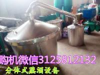 全白钢烧酒锅分体式蒸酒设备
