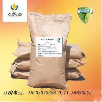 L-半胱氨酸盐食品级