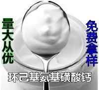 环已基氨基磺酸钙