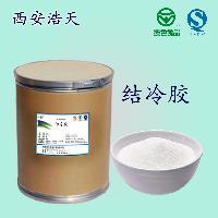 高酰基结冷胶的价格