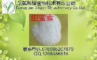 甜蜜素生产厂家    甜蜜素含量99