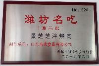 潍坊名吃 芝泮烧肉
