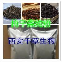 【梅干菜提取物】 西安千草 厂家生产 纯天然全水溶