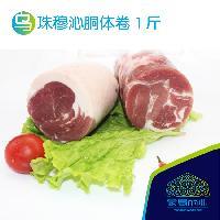 内蒙古乌珠穆沁羊肉 胴体卷