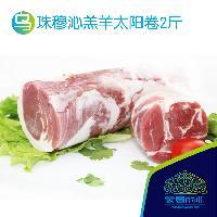 乌珠穆沁羔羊肉 太阳卷 2斤